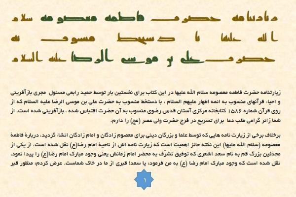 انتشار زیارتنامه حضرت فاطمه معصومه با دستخط منسوب به امام رضا(ع)
