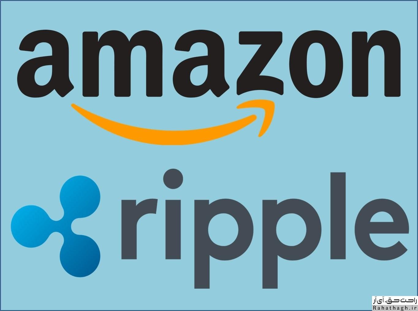 https://bayanbox.ir/view/4477258560022715542/Amazon-ripple-%D8%B1%D8%A7%D8%AD%D8%AA-%D8%AD%D9%82.jpg