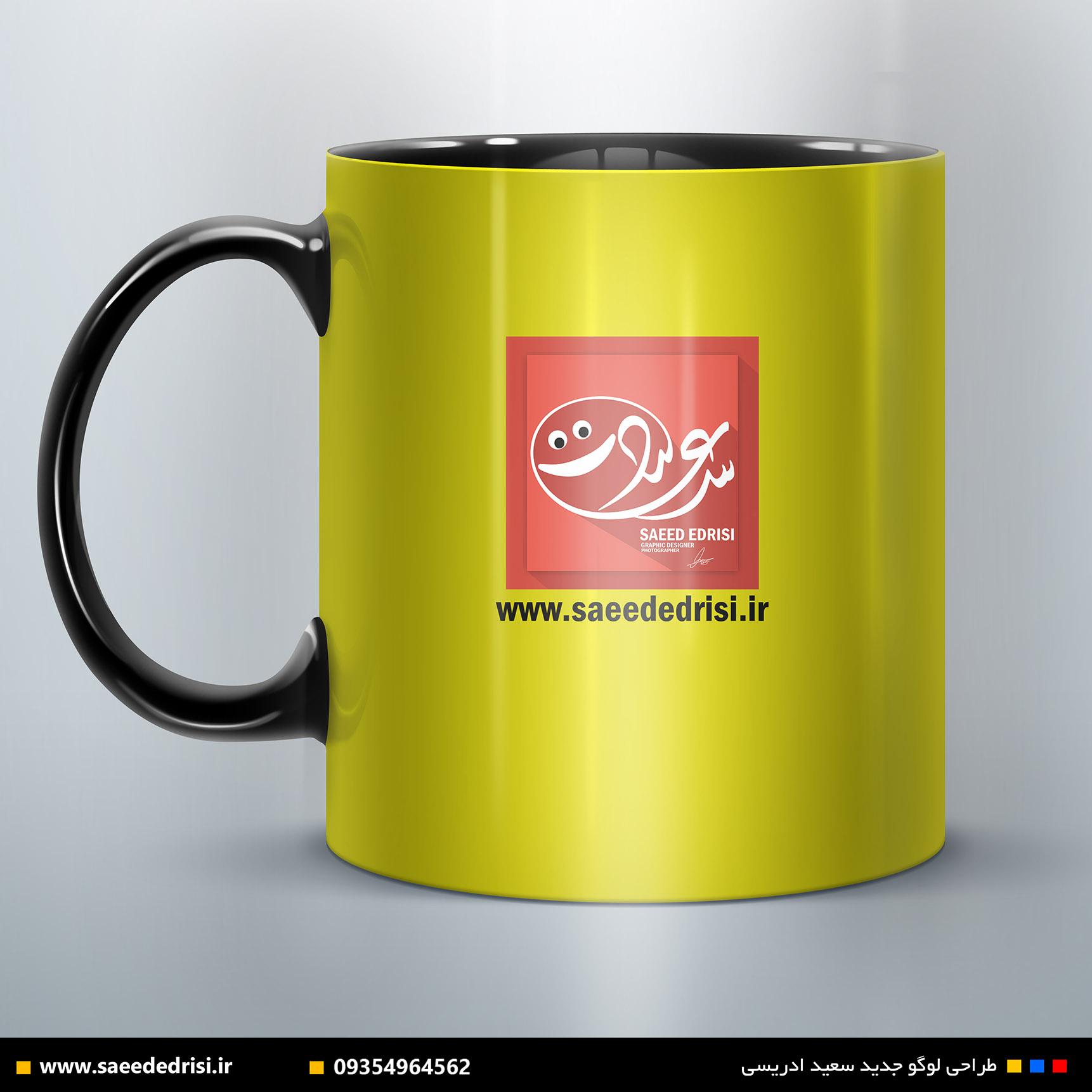 طراحی لوگو جدید سعید ادریسی :: وبلاگ شخصی سعید ادریسیطراحی لوگو جدید سعید ادریسی