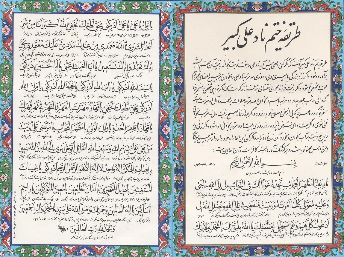 تصویر  دانلود دعای ناد علی با همراه متن