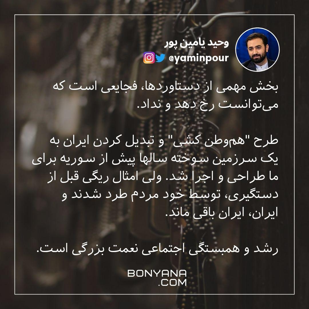 هم وطن کشی