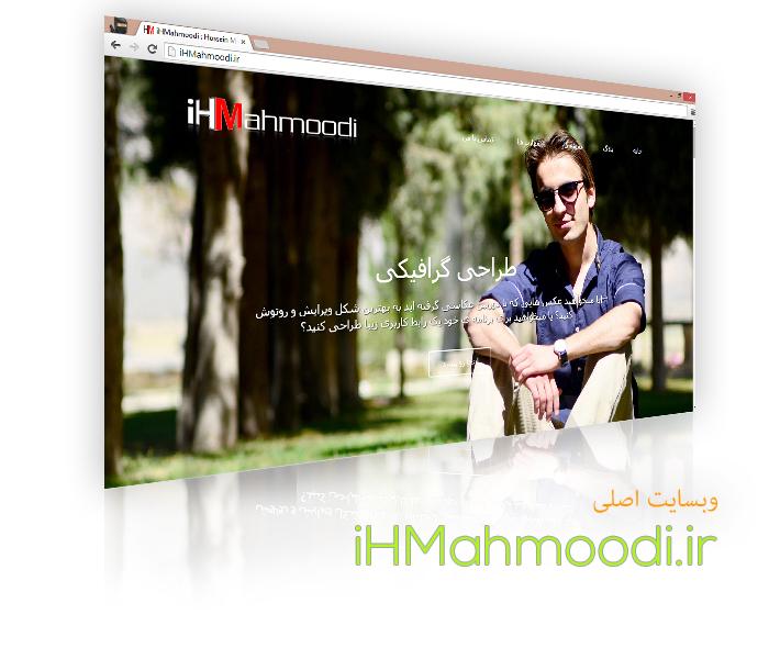 وبسایت رسمی حسین محمودی
