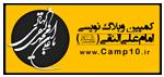 کمپین وبلاگ نویسی امام علی النقی (علیه السلام)  پیوندها 4594252339984260683 view