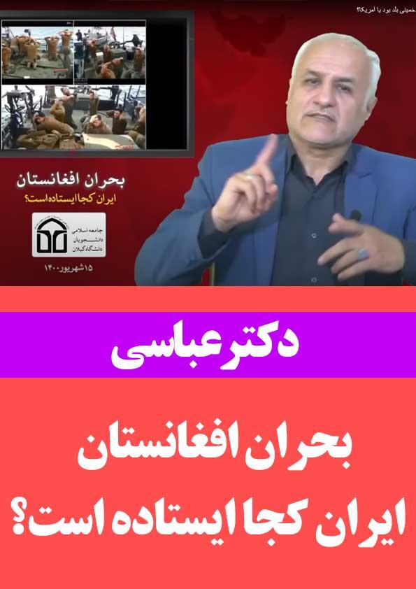 دکترعباسی _ بحران افغانستان، ایران کجا ایستاده است؟