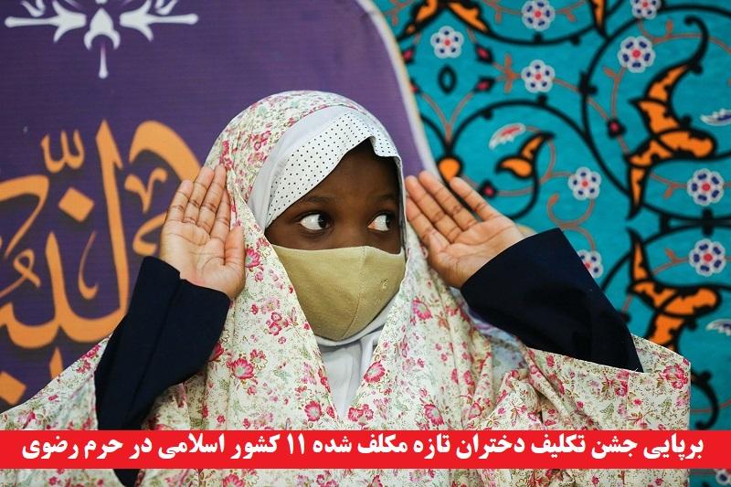 دینی/ تقویم فرهیخت: ۷ فروردین ۱۴۰۰، برپایی جشن تکلیف دختران تازه مکلف شده ۱۱ کشور اسلامی در حرم رضوی