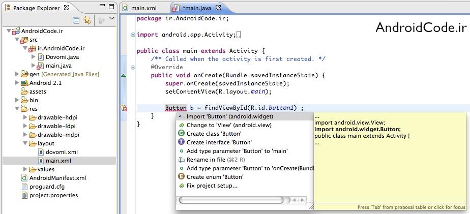 آموزش برنامه نویسی اندروید... میبینیم که از برنامه خطا میگیره و برای رفع مشکل پیشنهادهایی رو میده، اینجا بهتره با انتخاب گزینه 'import 'Button کلاس دکمه رو وارد(import) میکنیم.