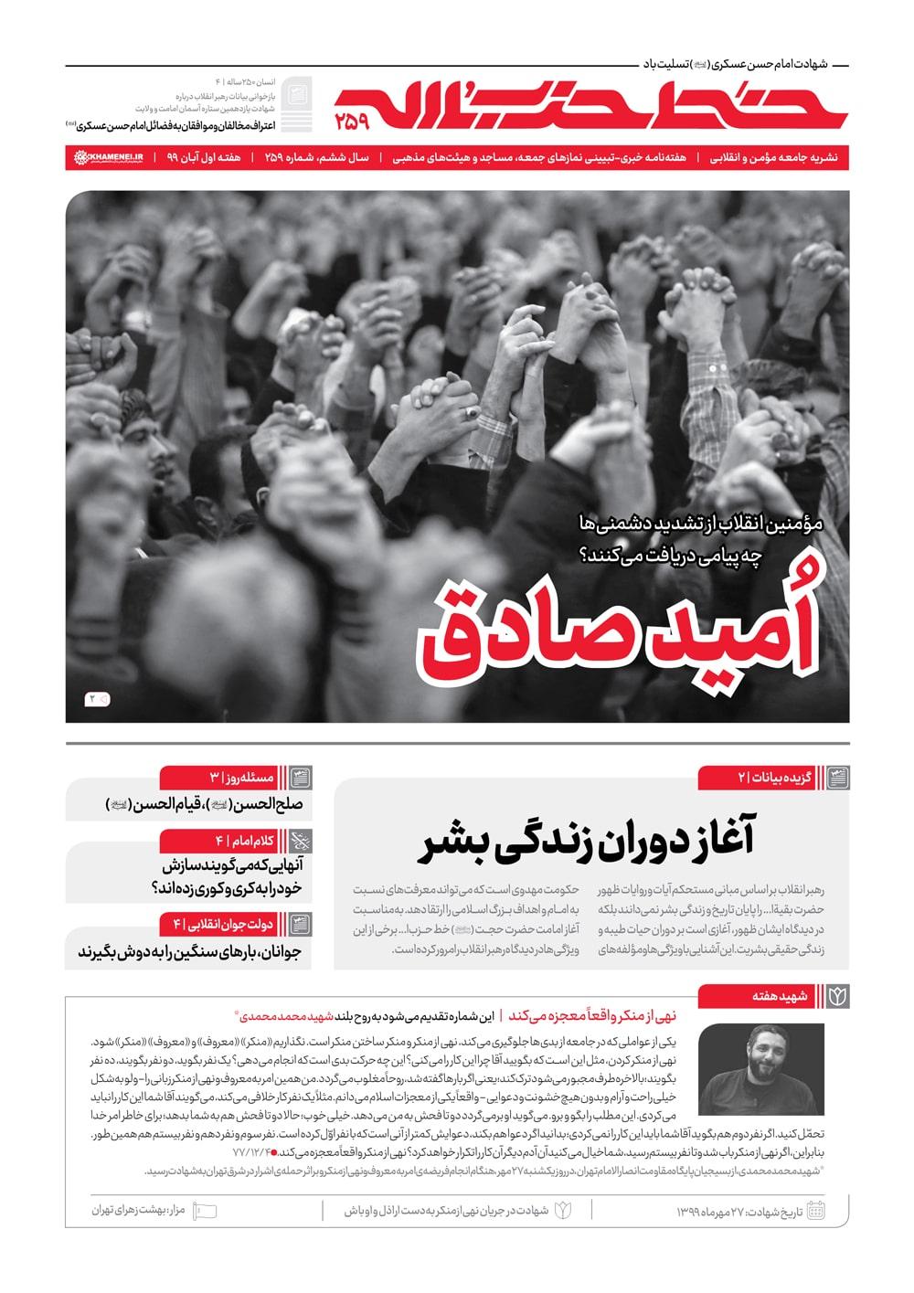 شماره 259 نشریه خط حزب الله