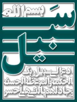 وبلاگ سَـــبیل