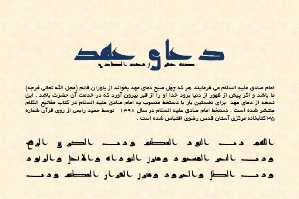 دعای عهد با دستخط منسوب به امام صادق(ع) منتشر شد