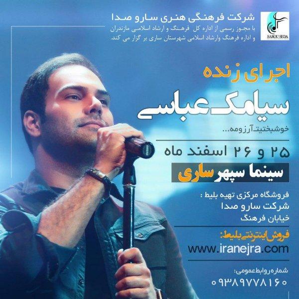 کنسرت سیامک عباسی - 25 و 26 اسفند در ساری