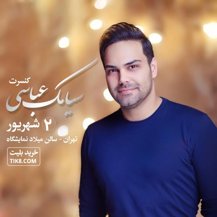 کنسرت سیامک عباسی - 2 شهریور در تهران