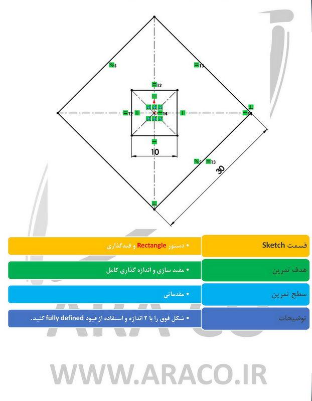 تمرین اسکچ و رسم چهار ضلعی در سالید