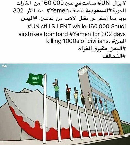 افسران - سازمان ملل یا سازمان بی محل !!