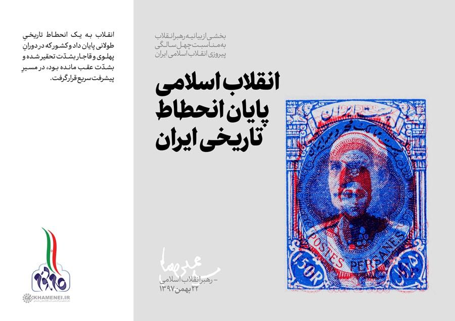 بخشی از بیانیه گام دوم انقلاب اسلامی