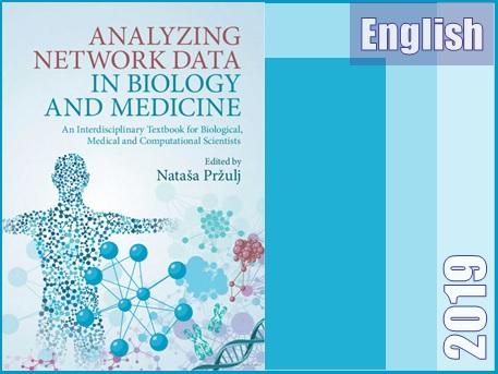 تکست بوک آنالیز داده های شبکه در زیست شناسی و پزشکی  Analyzing Network Data in Biology and Medicine