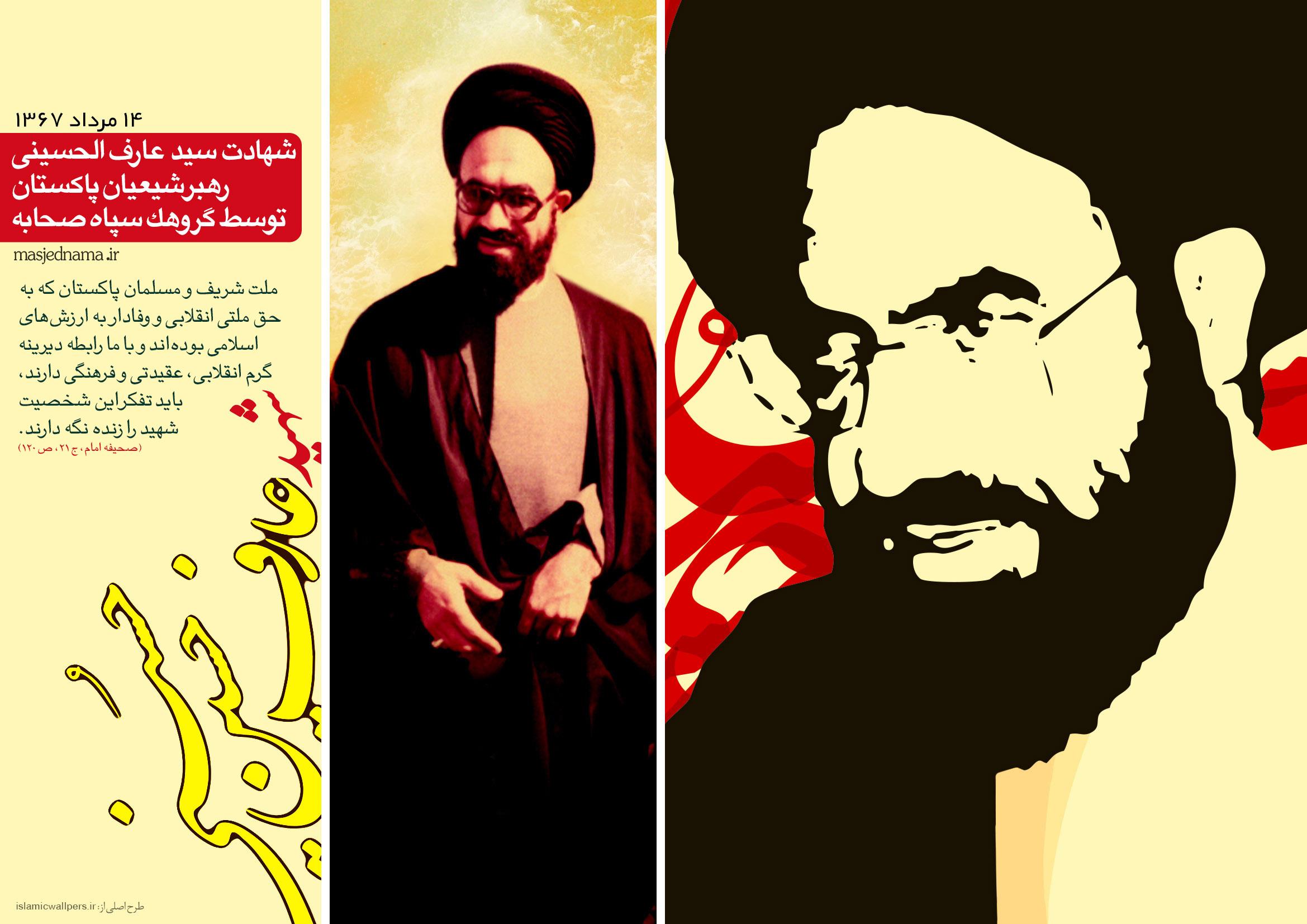 سید عارف حسین حسینی