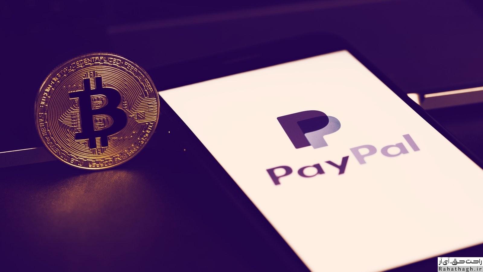 https://bayanbox.ir/view/4917559690098691152/paypal-bitcoin.jpg