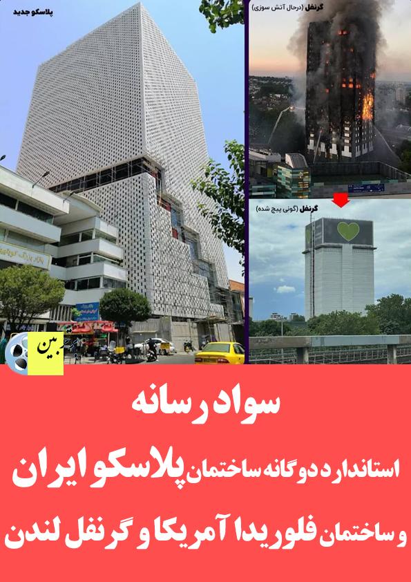 سواد رسانه-استاندارد دوگانه ساختمان پلاسکو ایران و ساختمان فلوریدا آمریکا