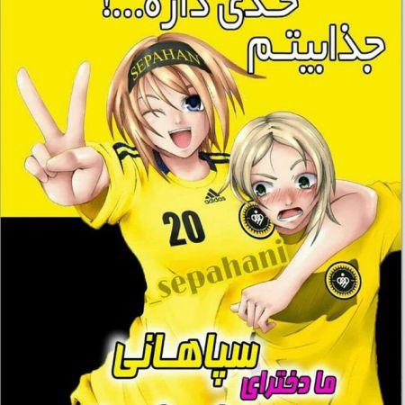 عکس پروفایل دخترونه سپاهانی ام
