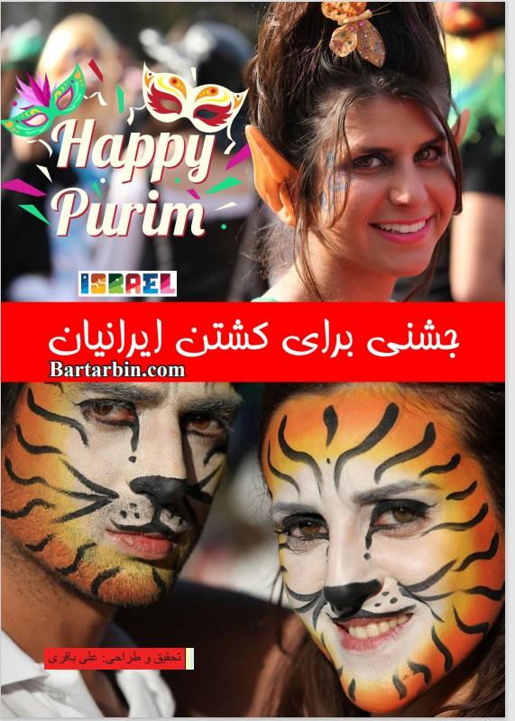 ویژه نامه هولوکاست ایرانی ( آیا واقعه کشتار 75,800 نفر از ایرانیان واقعیت دارد ؟ ) - بخش یازدهم