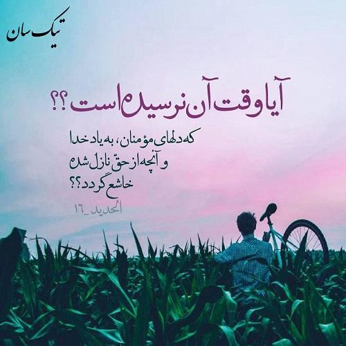 عکس نوشته آیه های قرآنی با متن برای پروفایل