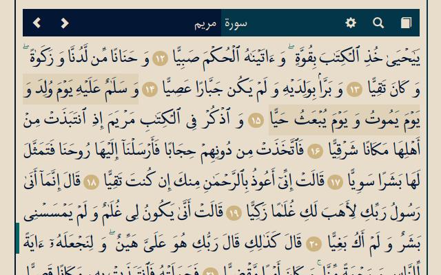 نمایش قرآن