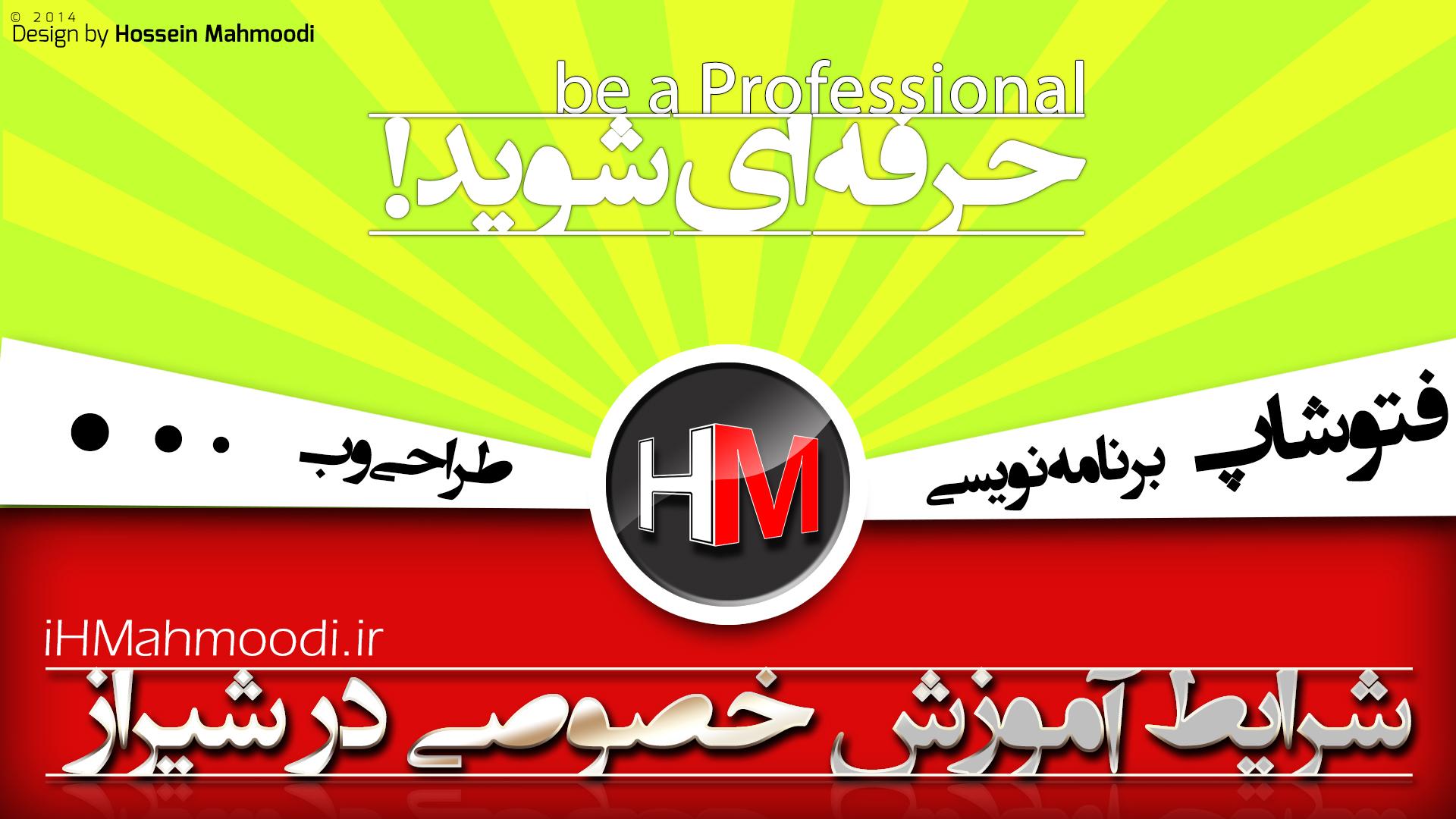 شرایط آموزش خصوصی در شیراز