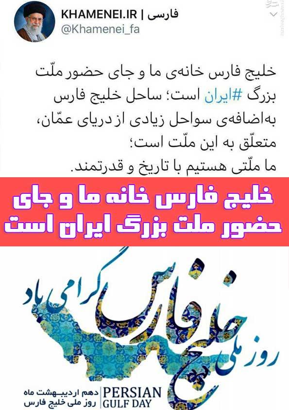 خلیج فارس و رهبری+کلیپ
