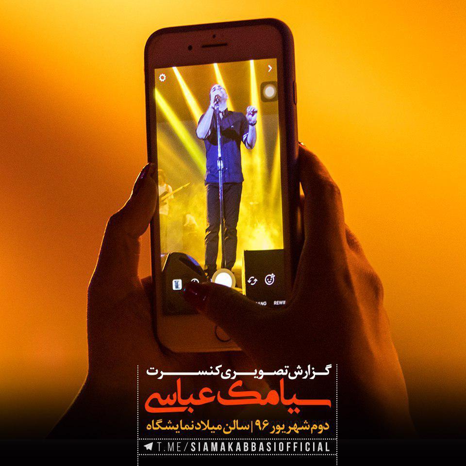 گزارش تصویری: کنسرت 2 شهریور 1396 در تهران