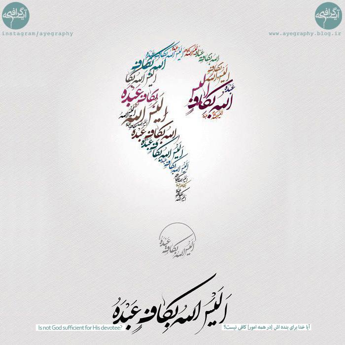 نتیجه تصویری برای الیس الله بکاف عبده