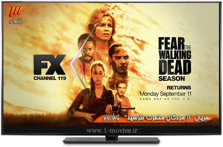 دانلود فصل 5 سریال Fear the Walking Dead
