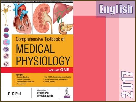 تکست بوک جامع فیزیولوژی پزشکی  Comprehensive textbook of medical physiology
