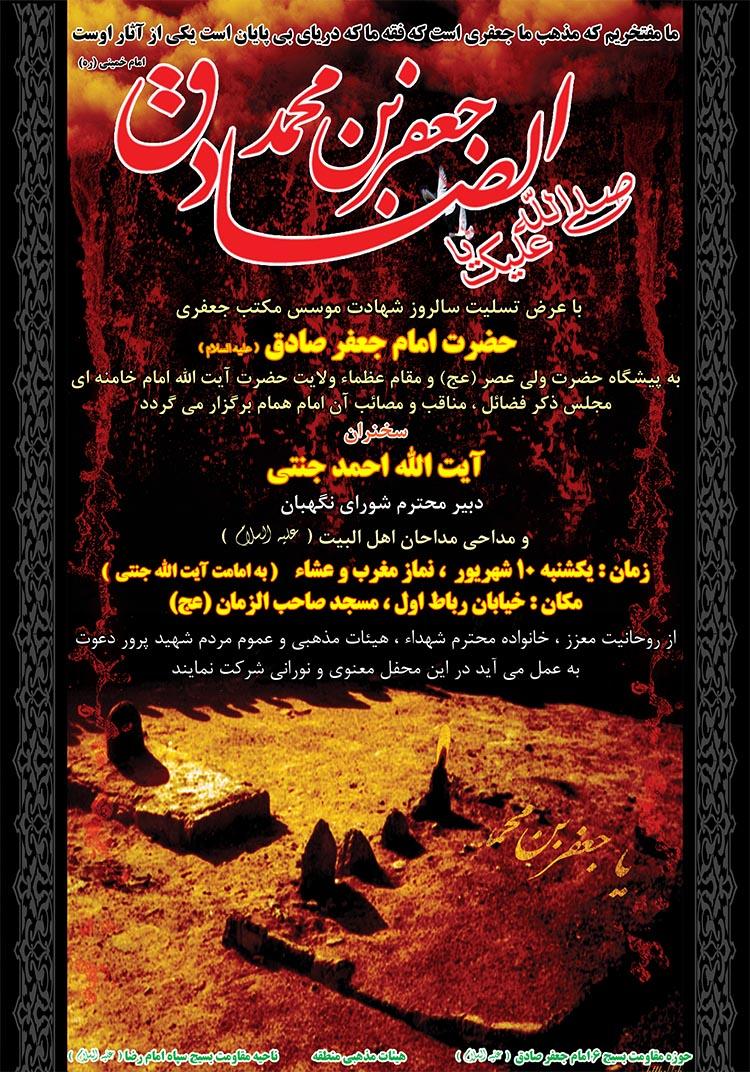 پوستر و اعلامیه مراسم عزاداری حضرت امام جعفر صادق (ع)