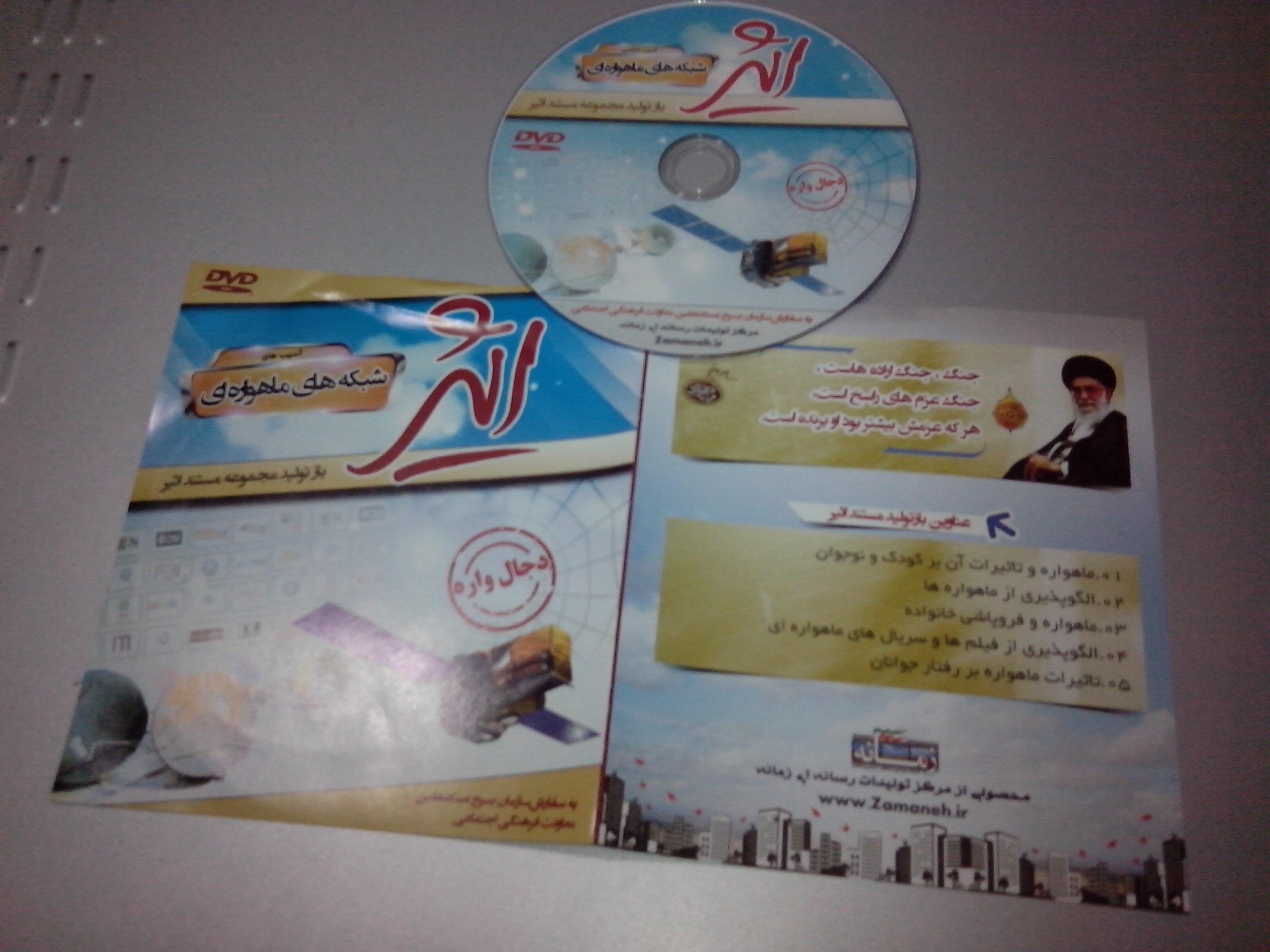پوستر Asir DVD
