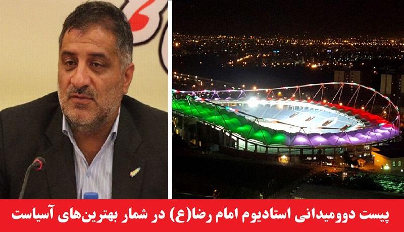 ورزشی/ پیست دوومیدانی استادیوم امام رضا(ع) در شمار بهترینهای آسیاست