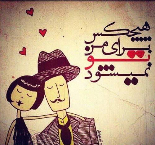 عکس نوشته همسر مهربانم,عکس نوشته همسر و دخترم,عکس نوشته همسرم مرسی که هستی,عکس نوشته همسرم دلتنگتم