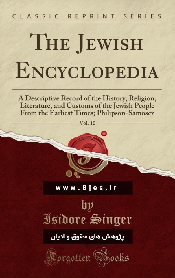 دانلود دائرة المعارف یهودی - دانلود دانشنامه یهودی - دانلود پی دی اف دائرة المعارف یهود - دانشنامه یهودی- jewish Encyclopedia