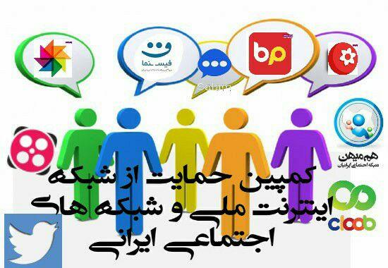 """Résultat de recherche d'images pour """"بیسفون آپارات شبکه های اجتماعی ایران"""""""