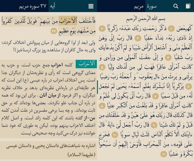 صفحههای نمایش قرآن و آیه در موبایل