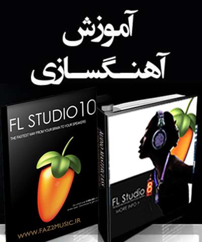 آموزش آهنگسازی با Fl Studio