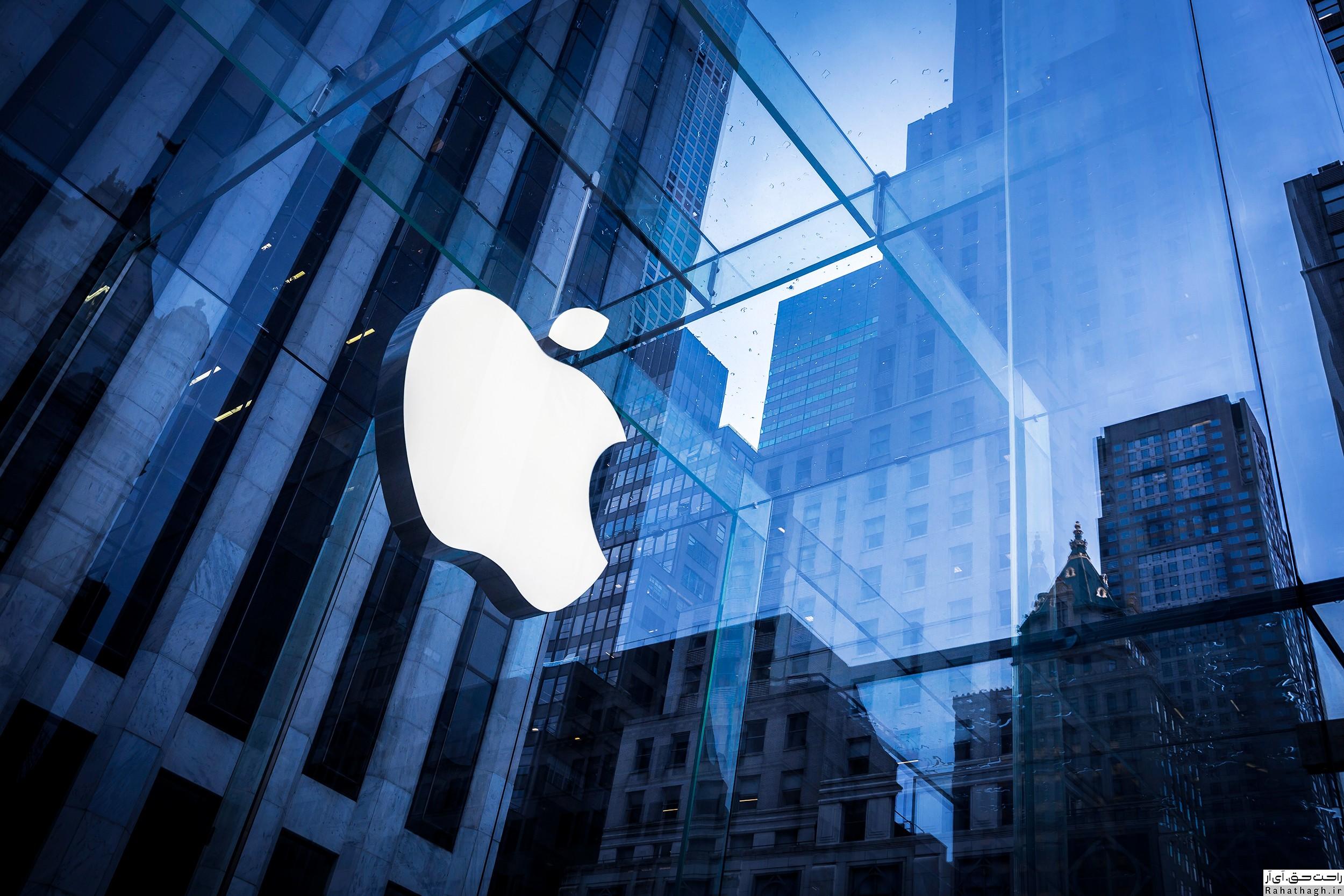 https://bayanbox.ir/view/53504180221414045/The-Future-Of-Apple-%D8%B1%D8%A7%D8%AD%D8%AA-%D8%AD%D9%82.jpg