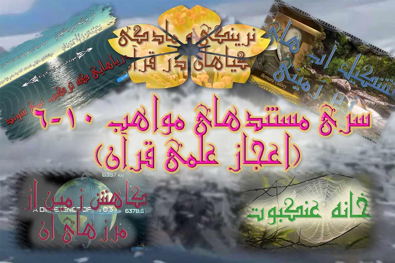مستندهای مواهب (اعجاز قرآن)- قسمت های 6-10