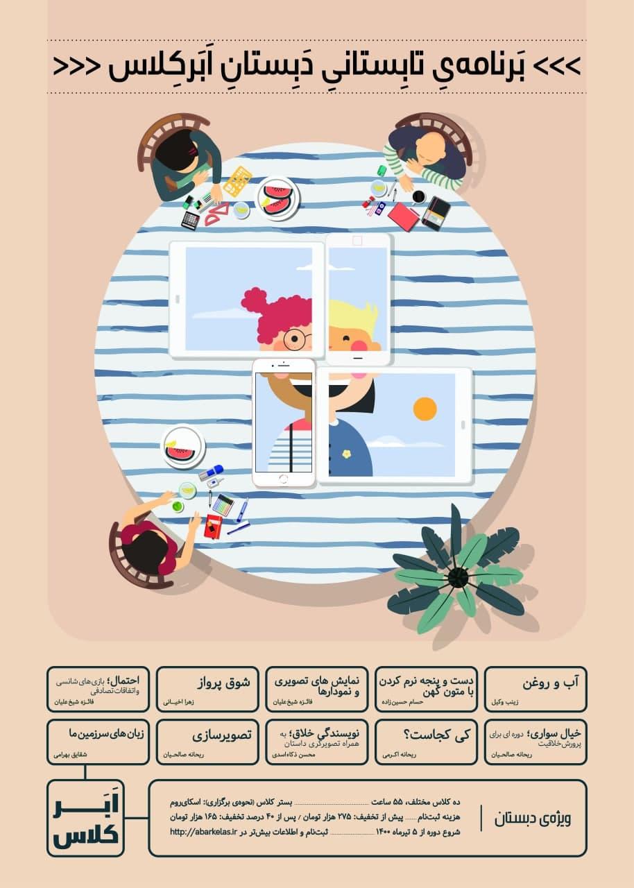 پوستر کلاسهای مهارتی-خلاقیتی دبستان