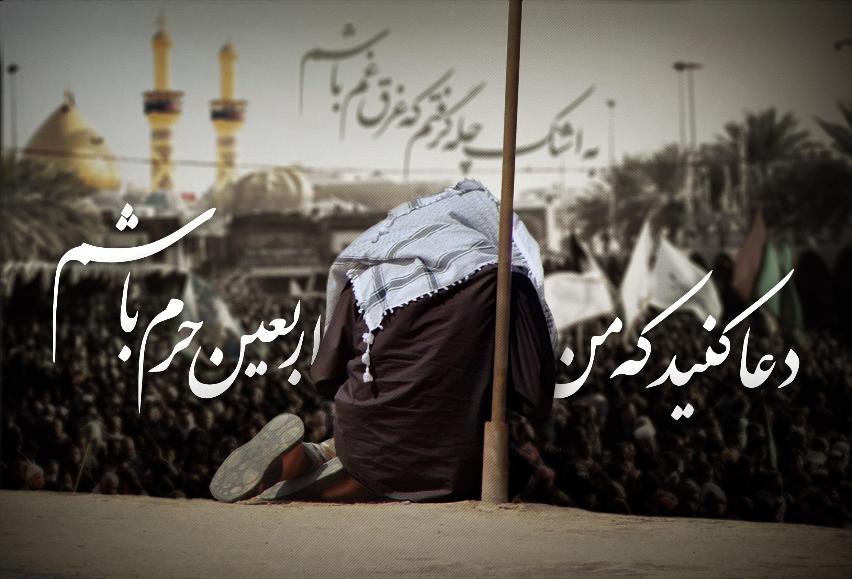 دعا کنید...