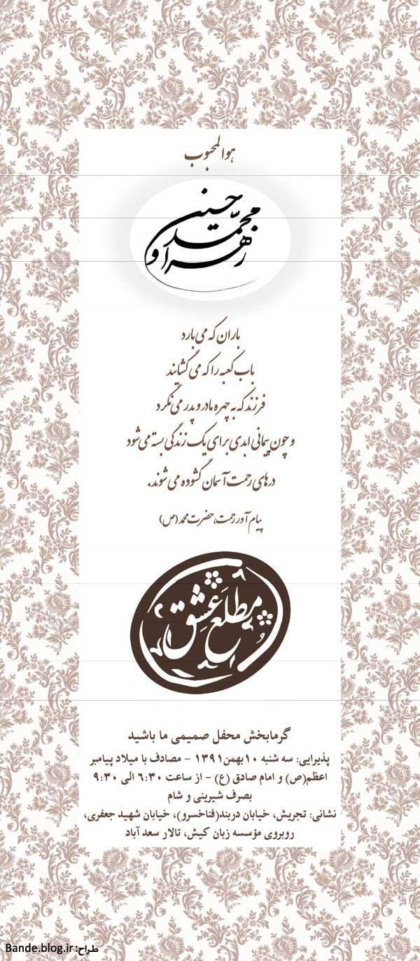 نمونه ای از کارتهای عروسی بچه های مذهبی تمـهیـد پـیـشـرفت کشـور