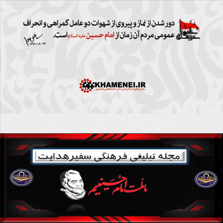 کلیپ تصویری علت تنها گذاشتن امام - عبرتهای عاشورا در کلام رهبری