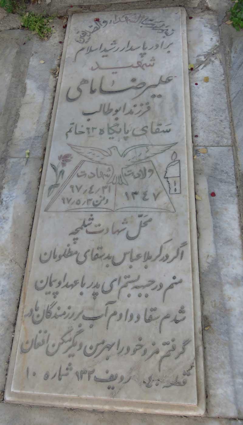 شهید علی ماهی