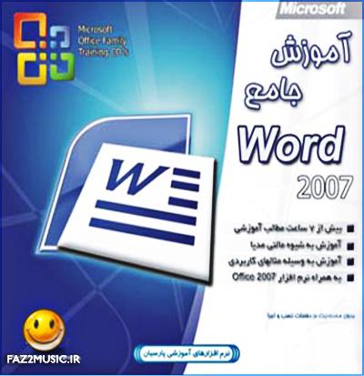 دانلود کتاب آموزش آفیس ورد 2007
