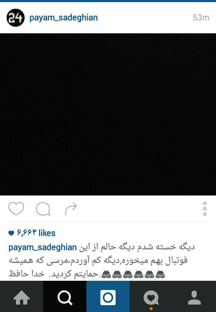 پیام صادقیان از فوتبال خداحافظی کرد