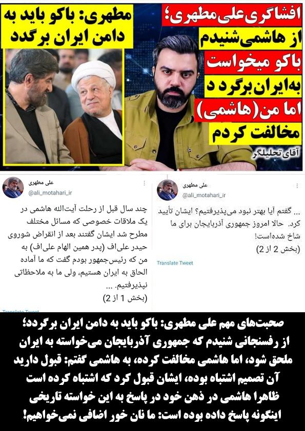 """افشاگری علی مطهری؛ باکو قصد بازگشت به دامن ایران را داشته، """"هاشمی"""" مخالفت کرده!"""